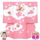 産着 お宮参りの着物 女の子のお祝い着(初着) 正絹【ピンク 鈴と熨斗に梅】