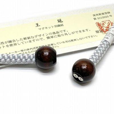 画像2: メンズ着物用 王冠マグネット羽織紐 組紐 丸組 日本製【銀灰】