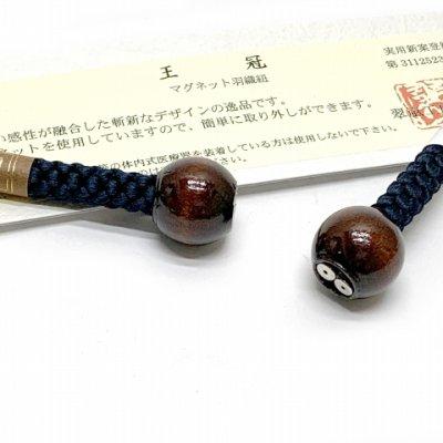 画像2: 王冠マグネット羽織紐 男性用 和装小物 メンズ着物用 組紐 丸組 日本製【黒紺】