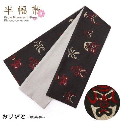 画像1: 半幅帯 正絹 リバーシブル 長尺 おりびと ブランド 和柄の半幅帯【黒地 歌舞伎】