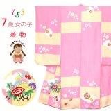 七五三 着物 7歳 女の子 正絹 絞り風の凹凸生地に刺繍柄 四つ身の着物【クリーム&ピンク 花車】