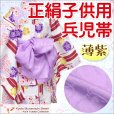 画像1: <セール!>子供浴衣に 正絹 オリジナル 女の子用兵児帯(へこ帯)【薄紫、ハート】 (1)