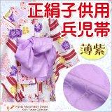 子供浴衣に 正絹のオリジナル こども用兵児帯(へこ帯)【薄紫、ハート】