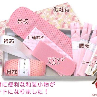 画像2: 着物の着付けに 和装小物7点セット ※化粧箱つき