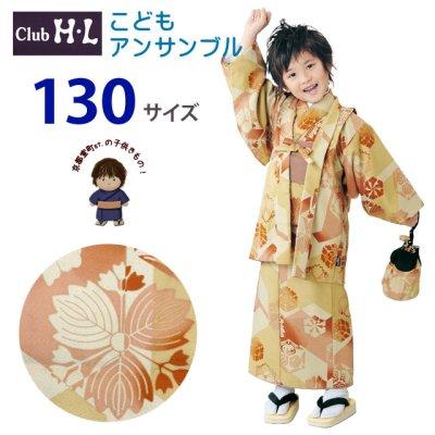 画像1: 子供着物アンサンブル レトロ柄 男の子着物6点セット 130サイズ【ベージュ系 植物紋柄】