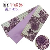 半幅帯 H・L(アッシュ・エル)ブランド 長尺 420cm リバーシブル 半巾帯 合繊【紫系、菊】