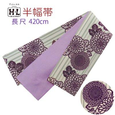 画像1: 半幅帯 H・L(アッシュ・エル)ブランド 長尺 420cm リバーシブル 半巾帯 合繊【紫系、菊】