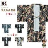 洗える着物 長羽織 小紋 「H・L(アッシュ・エル)」ブランドの長羽織 フリーサイズ【えらべる5種類】
