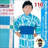 子供浴衣セット 男の子 110サイズ  H・L ブランド 子供浴衣 3点セット【青緑系 格子】