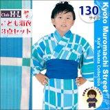 子供浴衣セット 男の子 130サイズ  H・L ブランド 子供浴衣 3点セット【青緑系 格子】