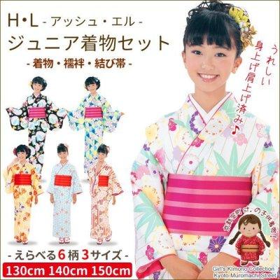 """画像1: """"H・L (アッシュ・エル)""""ブランド ジュニア女子用洗える着物3点セット(130cm/140cm/150cm)HLKset"""