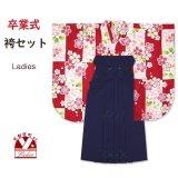 卒業式 袴 セット レディース H・L ブランド 二尺袖の着物 ショート丈 無地袴セット 【赤 梅】