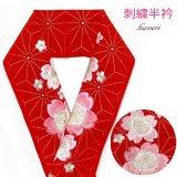 華やかで可愛らしい刺繍入りの半衿 半襟 成人式 十三詣りの振袖に 合繊【赤、桜と麻の葉】