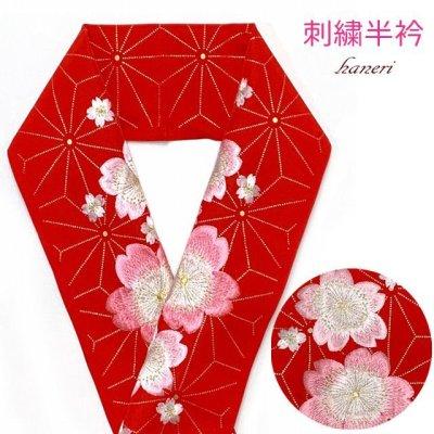 画像1: 華やかで可愛らしい刺繍入りの半衿 半襟 成人式 十三詣りの振袖に 合繊【赤、桜と麻の葉】