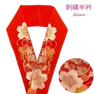 画像1: 振袖用 半衿  華やかなパール刺繍入りの半襟 合繊 日本製 変わり色【赤、桜】