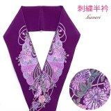 振袖用 半衿  華やかなパール刺繍入りの半襟 合繊 日本製 変わり色【紫、扇と菊】