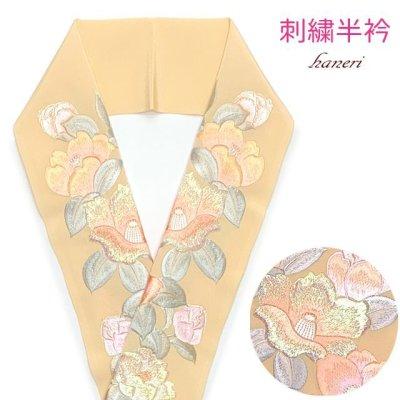 画像1: 振袖用 半衿  華やかなパール刺繍入りの半襟 合繊 日本製 変わり色【クリーム、椿】