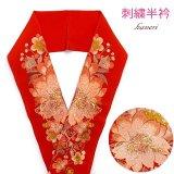 振袖用 半衿  華やかなパール刺繍入りの半襟 合繊 日本製 変わり色【赤、八重桜】