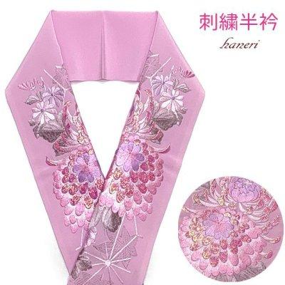 画像1: 半衿 女性用 振袖に 華やかなパール刺繍入りの半襟 合繊 日本製 変わり色【薄紫、菊】