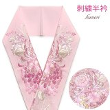 半衿 女性用 振袖に 華やかなパール刺繍入りの半襟 合繊 日本製 変わり色【薄ピンク、菊】