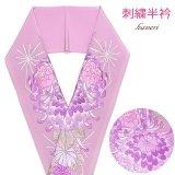 半衿 振袖に 華やかな刺繍入りの半襟 合繊 日本製 変わり色【薄紫、菊】