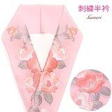 半衿 振袖に 華やかな刺繍入りの半襟 合繊 日本製 変わり色【ピンク、椿】