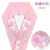 半衿 振袖に 華やかな刺繍入りの半襟 合繊 日本製 変わり色【ピンク、桜】
