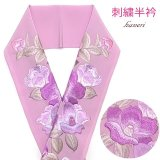半衿 振袖に 華やかな刺繍入りの半襟 合繊 日本製 変わり色【薄紫、椿】