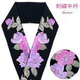 半衿 振袖に 華やかな刺繍入りの半襟 合繊 日本製 変わり色【黒地、椿】