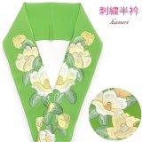 半衿 振袖に 華やかな刺繍入りの半襟 合繊 日本製 変わり色【ひわ色、椿】