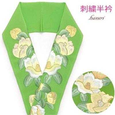 画像1: 半衿 振袖に 華やかな刺繍入りの半襟 合繊 日本製 変わり色【ひわ色、椿】