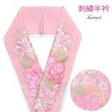 半衿 振袖に 華やかな刺繍入りの半襟 合繊 日本製 変わり色【ピンク、牡丹】