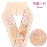 半衿 振袖に 華やかな刺繍入りの半襟 合繊 日本製 変わり色【スキンベージュ、牡丹】