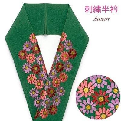 画像1: 【アウトレット 美品】京都室町st★半衿 華やかな刺繍入りの半襟 絹交織 変わり色【緑、菊】