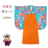 袴セット 卒業式 女子用 短尺 古典柄の小振袖(二尺袖の着物)と無地袴のセット【水色、桜】