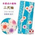 画像1: 二尺袖着物 単品 ショート丈 洗える着物 卒業式の着物 かわいい小紋柄【水色、桜】 (1)
