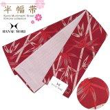 半幅帯 「HANAE MORI」ブランドの半巾帯(細帯) 合繊 400cm【赤系 竹に笹の葉】