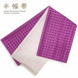 半幅帯 女性用 リバーシブルのおしゃれな半巾帯 細帯 合繊 着物 浴衣に【紫、格子】