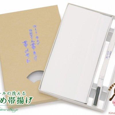 画像1: 帯締め 帯揚げセット ラミエール素材の洗える帯揚げと平組の帯〆セット(箱入り)【白】