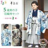 華徒然ブランド 七五三 5歳 男の子 着物 羽織 袴 フルセット(合繊)【えらべる二色】