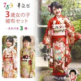 七五三 着物 「華徒然」ブランド 2021年新作 7歳 女の子 四つ身の着物フルセット(合繊) 選べる3色
