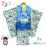 七五三 着物 3歳 男の子用 フルセット 花うさぎ 着物と被布コートセット(合繊)【濃淡青x浅葱、鷹】