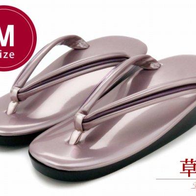 画像1: 女性用草履 日本製 ウレタンソールの草履 Mサイズ【薄紫系】
