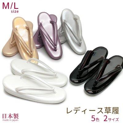 画像1: 草履 女性用 日本製 シンプルな無地のカラー草履 礼装用【M/Lサイズ 選べる5色】