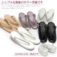 画像2: 草履 女性用 日本製 シンプルな無地のカラー草履 礼装用【M/Lサイズ 選べる5色】
