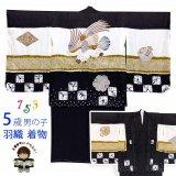 七五三 着物  5歳 男の子用 日本製 正絹 本絞り 総刺繍柄の羽織 着物 アンサンブル【黒地、鷹】