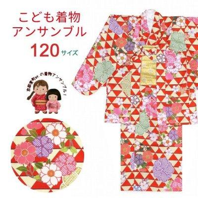 画像1: 子供着物アンサンブル 正月、雛祭り等に 着物と羽織 4点セット 120サイズ【赤 鱗】