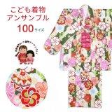 子供着物アンサンブル 正月、雛祭り等に 着物と羽織 4点セット 100サイズ【深緑 鞠とねじり桜】