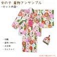画像2: 子供着物アンサンブル 正月、雛祭り等に 着物と羽織 4点セット 100サイズ【深緑 鞠とねじり桜】