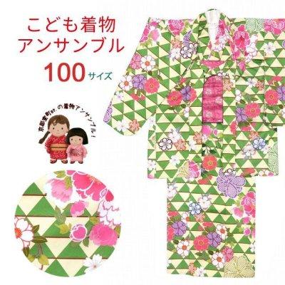 画像1: 子供着物アンサンブル 正月、雛祭り等に 着物と羽織 4点セット 100サイズ【緑 鱗】